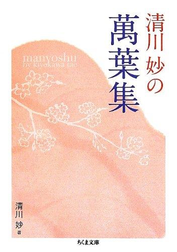 清川妙の萬葉集 (ちくま文庫)の詳細を見る