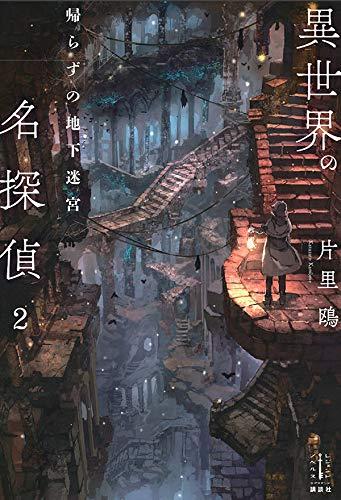 異世界の名探偵 2 帰らずの地下迷宮 (レジェンドノベルス)