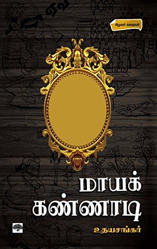 மாயக்கண்ணாடி | Maayakannadi (Tamil Edition) eBook ...