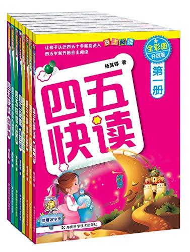 四五快读 (全彩图升级版)(套装共8册) / Fast Reading for Age 4-5 (8 Volumns: Book 1-7 and Story Book) (Full Color, Updated Version)