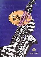 Saxophone Etudes Volume 1 (Paperback)