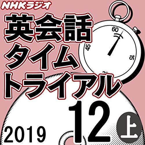 『NHK 英会話タイムトライアル 2019年12月号 上』のカバーアート
