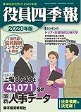 役員四季報 2020年版[雑誌] (東洋経済別冊)