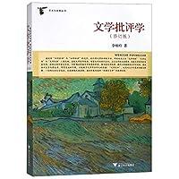 文学批评学(修订版)/艺术与文明丛书