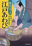 江戸あわび―料理人季蔵捕物控 (ハルキ文庫)