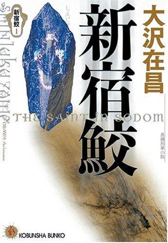 新宿鮫 (光文社文庫)の詳細を見る