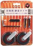 [フリクエンター] キャスター交換用キット 超静音4輪スーツケース 黒