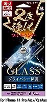 楽ピタ 2度強化ガラスフィルム フルラウンド 端まで貼れる 硬度9H 端割れ防止 飛散防止 iPhone11 Pro Max iPhone XsMax対応 覗き見防止左右タイプ i33C3DMBW