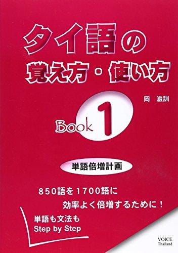 星雲社『タイ語の覚え方・使い方 book1』