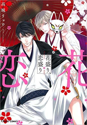 花盛り、恋盛り (CHARA コミックス)