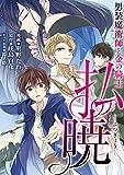 払暁 男装魔術師と金の騎士(コミック) 分冊版 : 2 (モンスターコミックスf)