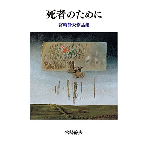 死者のために―宮崎静夫作品集
