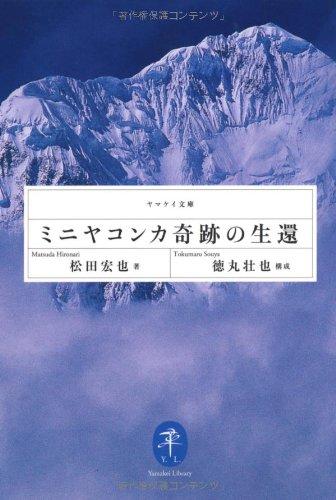 ミニヤコンカ奇跡の生還 (ヤマケイ文庫)