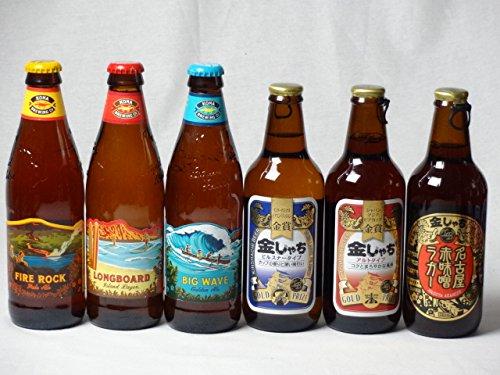 クラフトビールパーティ6本セット 名古屋赤味噌ラガー330ml 金しゃちピルスナー330ml 金しゃちアルト330ml ハワイコナビールファイアーロッ