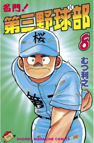 名門!第三野球部 第01-08巻