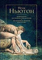 Толкования на пророчества Даниила и Апок&#1072 (Серия Философск&)