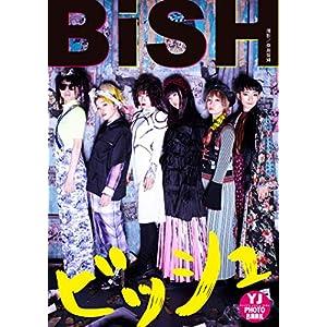 """【デジタル限定 YJ PHOTO BOOK】BiSH写真集「ビッシュ」"""""""