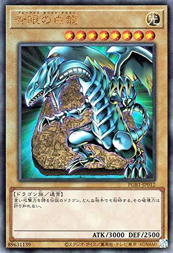 遊戯王 第11期 PGB1-JP012 青眼の白龍【アルティメットレア】