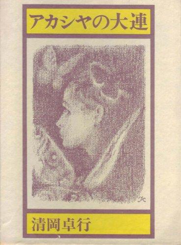 アカシヤの大連 (1970年)の詳細を見る