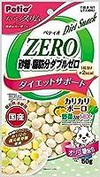 (まとめ買い)ペティオ おいしくスリム 砂糖・脂肪分ダブルゼロ カリカリボーロ 野菜入りミックス 50g 【×15】