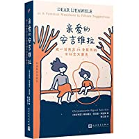 Dear Ijeawele or A Feminist Manifesto in Fifteen Suggestions (Chinese Edition)