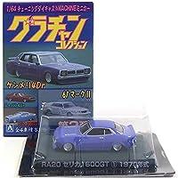 【3】 アオシマ 1/64 グラチャンコレクション 第2弾 RA20 セリカ1600GT 紫 単品