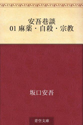 安吾巷談 01 麻薬・自殺・宗教