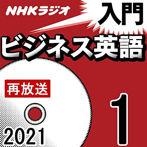『NHK 入門ビジネス英語 2021年1月号』のカバーアート