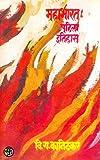 महाभारत : पहिला इतिहास: Mahabharat : Pahila Etihas (Marathi Edition)