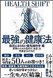 最強の健康法 世界レベルの名医の「本音」を全部まとめてみた【病気にならない最先端科学編】