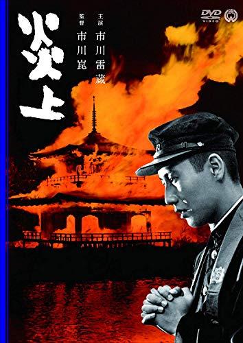 炎上 [DVD]