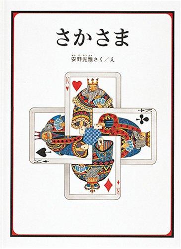 さかさま (安野光雅の絵本)の詳細を見る