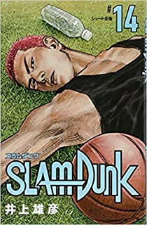 スラムダンク SLAM DUNK 新装再編版 11-14巻セット【県大会後編】