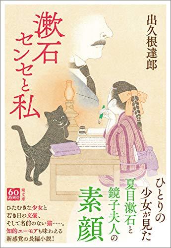 漱石センセと私 (潮文庫)