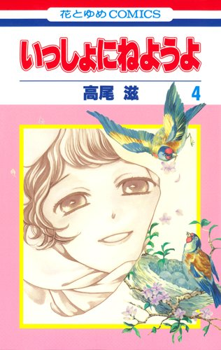 いっしょにねようよ 第4巻 (花とゆめCOMICS)