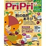 PriPri 2020年9月号 [雑誌]