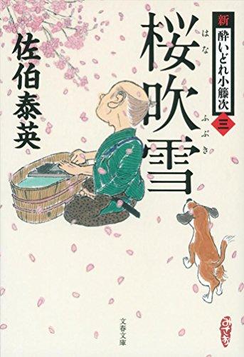 桜吹雪 新・酔いどれ小籐次(三) (文春文庫)