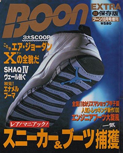 BOON EXTRA 超保存版 レア!/マニアック! スニーカー&ブーツ捕獲 (ブーン特別編集)