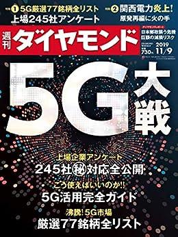 週刊ダイヤモンド 2019年11/9号 [雑誌]
