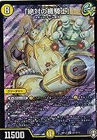 デュエルマスターズ DMRP13 S1/S11 「絶対の楯騎士」 (SR スーパーレア) 切札x鬼札 キングウォーズ!!! (DMRP-13)