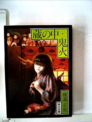 蔵の中/鬼火 (角川文庫 緑 304-21)