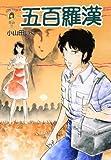 五百羅漢 / 小山田 いく のシリーズ情報を見る