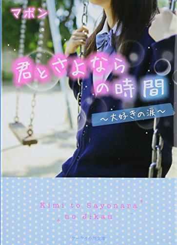 君とさよならの時間 ~大好きの涙~ (ケータイ小説文庫)