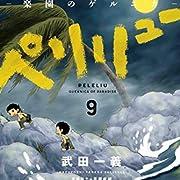 ペリリュー ―楽園のゲルニカ― 9 (ヤングアニマルコミックス)