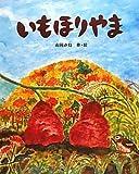 いもほりやま (えほんのぼうけん5) (えほんのぼうけん 5)