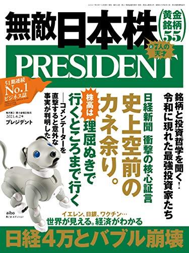 「無敵日本株と7人の天才」黄金銘柄55から世界が見える。経済がわかる (プレジデント2021年 4/2号) [雑誌]