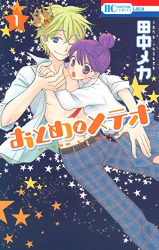 おとめとメテオ 1 (花とゆめコミックス)