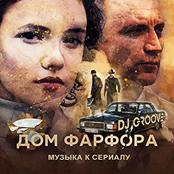 Дом фарфора (Music from the Original TV Series)