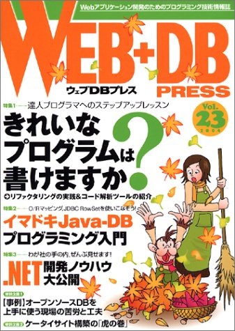 Web+DB press (Vol.23)