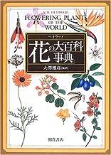 花の大百科事典